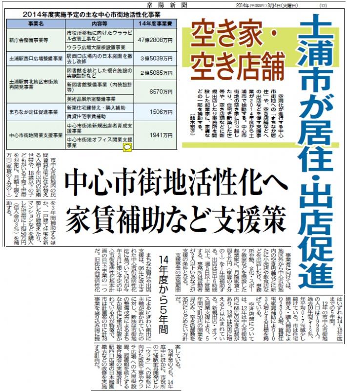 常陽新聞記事